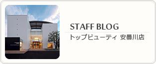 美容室 『TOP BEAUTY』 安曇川店ブログ