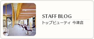 美容室 『TOP BEAUTY』 今津店ブログ