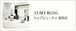 美容室 『TOP BEAUTY』 堅田店ブログ