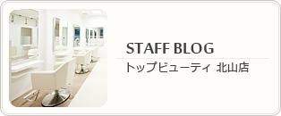 美容室 『TOP BEAUTY』 京都北山店ブログ
