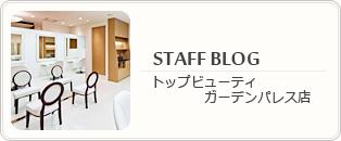 美容室 『TOP BEAUTY』 ガーデンパレス店ブログ