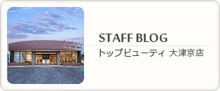 美容室 『TOP BEAUTY』 大津京店ブログ
