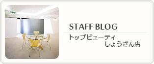 美容室 『TOP BEAUTY』 しょうざん店ブログ
