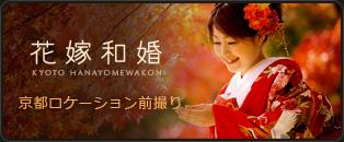 京都ロケーション前撮り「花嫁和婚」