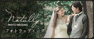 フォトウェディング&京都前撮り【natully】
